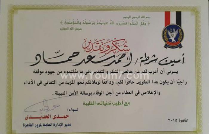 بالصور.. مدير مرور القاهرة يكرم ضابط وأمين شرطة لإنقاذهما سيدة وطفليها
