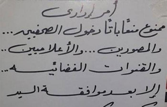 وكيلة وزارة الصحة بكفر الشيخ: لا يمكن الاستغناء عن الصحافة والإعلام