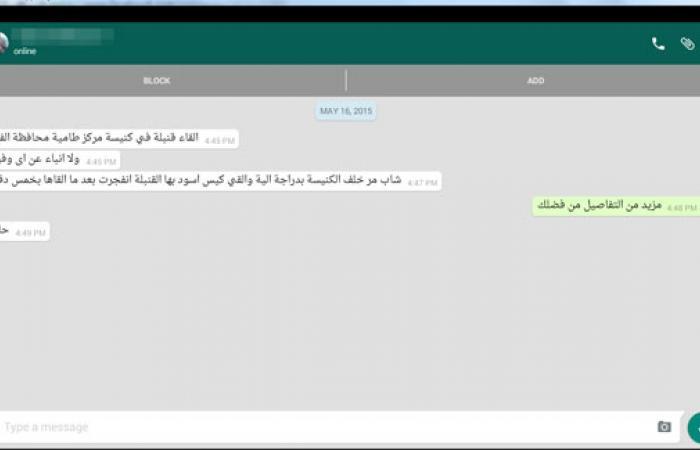 """قارئ عبر """"واتس آب اليوم السابع"""": انفجار قنبلة بمحيط كنيسة فى الفيوم"""