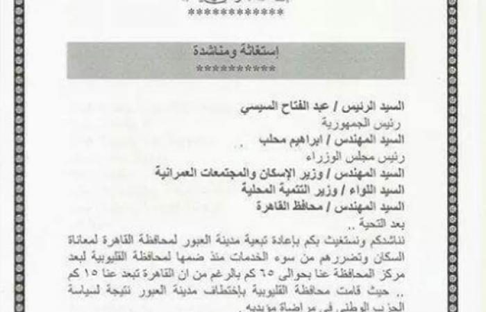 """مواطنون يجمعون التوقيعات ويطلقون حملة """"العبور قاهرة مش قليوبية"""""""