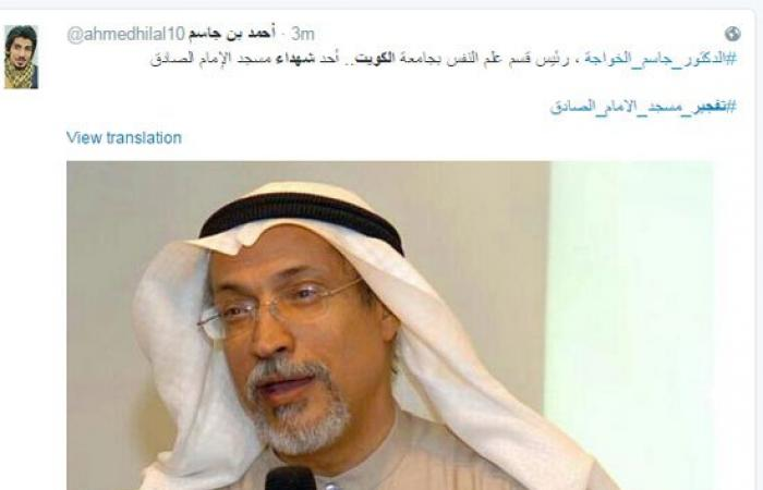 رواد تويتر يتداولون صورا لضحايا تفجير مسجد الشيعة بالكويت
