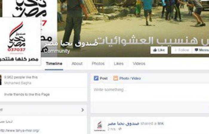 """إطلاق صفحة رسمية لصندوق تحيا مصر على """"فيس بوك"""" تحت شعار """"مصر كلها هتتحرك"""""""