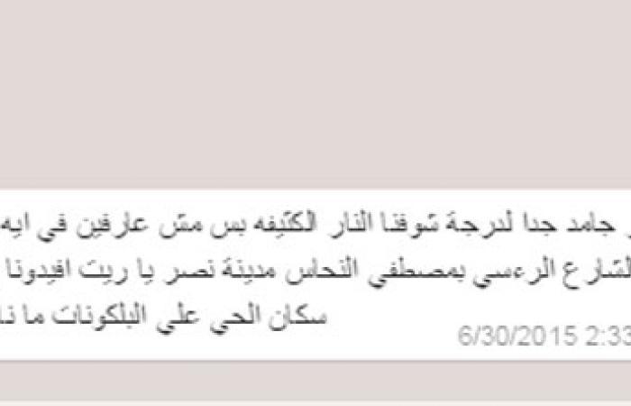 """""""واتس آب اليوم السابع"""": انفجار هائل بمصطفى النحاس وارتفاع ألسنة النيران"""