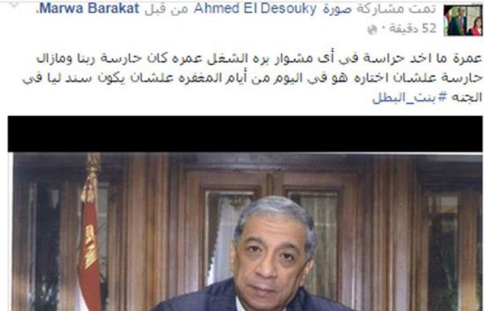 """ابنة النائب العام: """"الشهيد عمره ما أخد حراسة فى أى مشوار بره الشغل"""""""