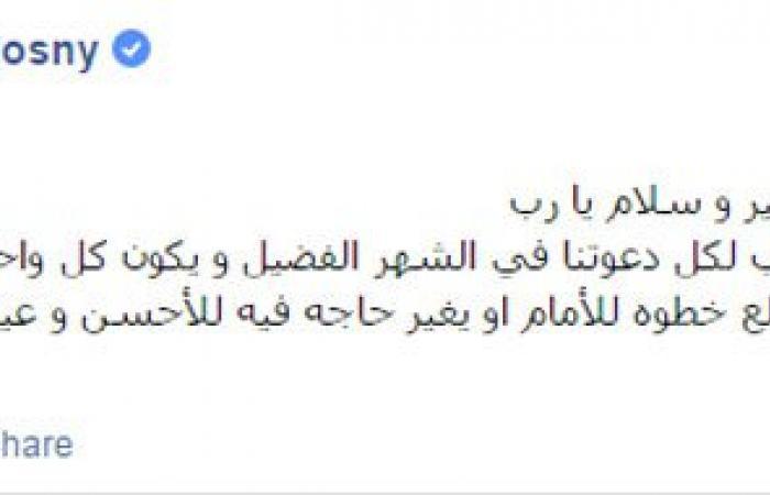 تامر حسنى لجمهوره بمناسبة العيد: كل سنة وأنتم بخير وسلام