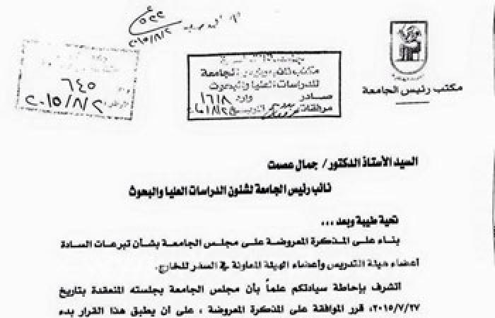 جامعة القاهرة تلزم أعضاء التدريس الراغبين فى إجازة سفر بـ10 آلاف جنيه تبرع