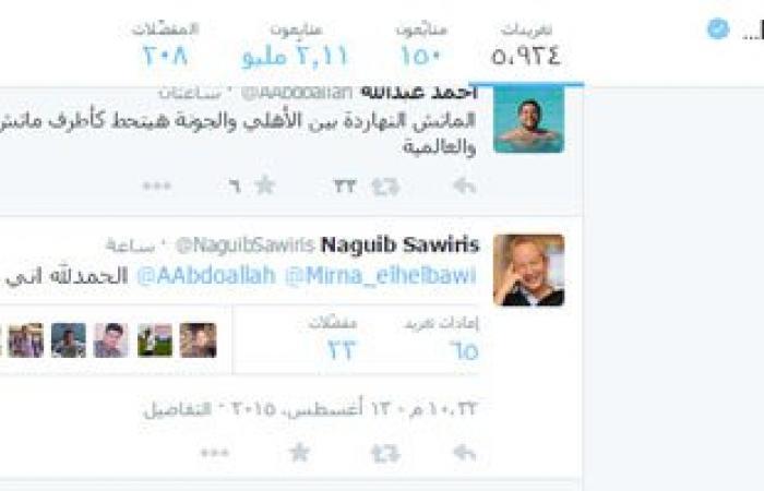 """نجيب ساويرس بعد هزيمة الأحمر للجونة 13/0: """"الحمد لله إنى أهلاوى"""""""