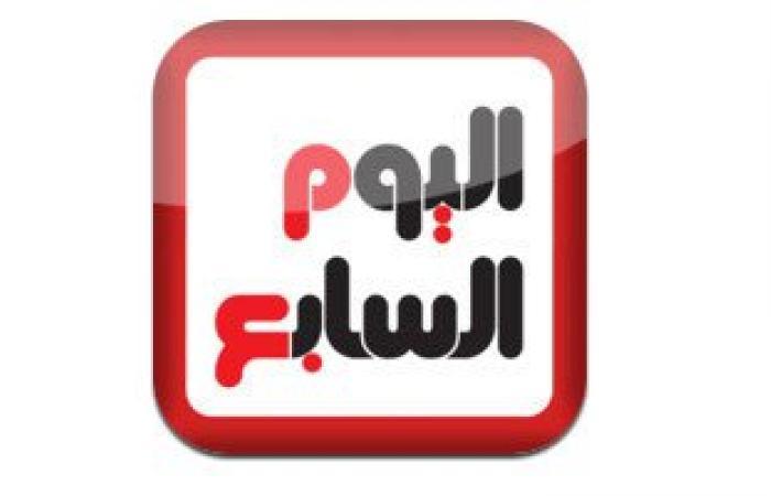 """""""اليوم السابع"""" الورقية PDF على موقع وتطبيق """"كتبى"""""""