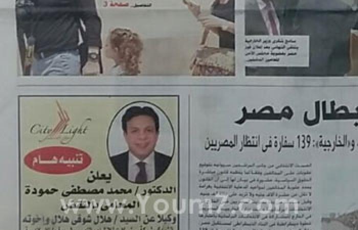 محمد حمودة ينشر إعلانا تحذيريا من التعامل مع ممدوح محمد يوسف منفذ مشروع سيتى لايف