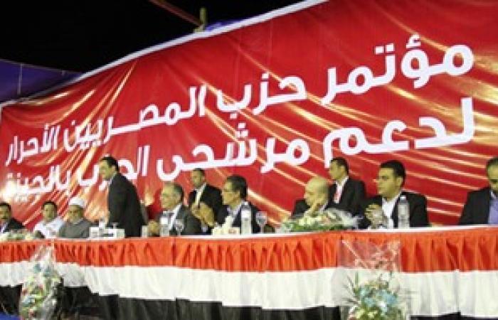 منافسة بين مرشحى المصريين الأحرار والحركة الوطنية ومستقبل وطن والوفد بالسنطة