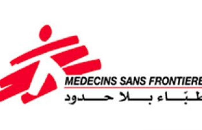 أطباء بلا حدود:مقتل 7 أشخاص وإصابة 47 فى قصف على أحد مستشفياتنا بحمص