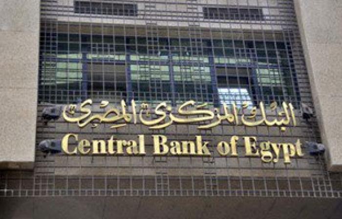 اليوم.. الحكم فى دعوى وقف قرار البنك المركزى بعدم إصدار فيزا للمحامين