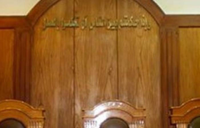 غدا.. سماع الشهود فى محاكمة 13 متهما بقضية مقتل حارس محافظ البنك المركزى