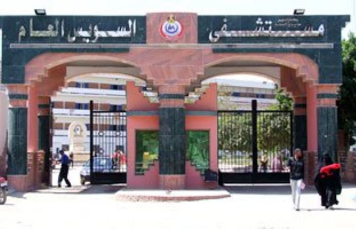 الجبهة الشعبية لتنمية مصر تطالب بتحويل مستشفى السويس الجامعى إلى طوارئ