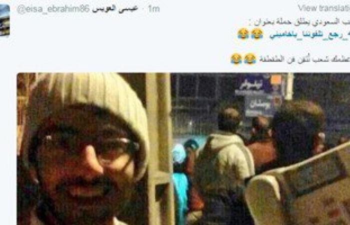 """هاشتاج سعودى """"رجع تلفوننا ياخامينى"""" يسخر من السرقة الإيرانية"""
