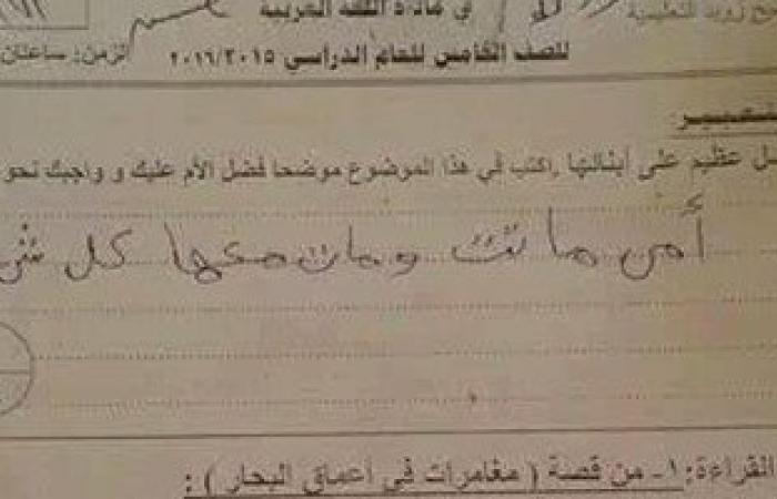 """تعليم شمال سيناء تكرّم صاحب عبارة """"أمى ماتت"""" اليوم"""