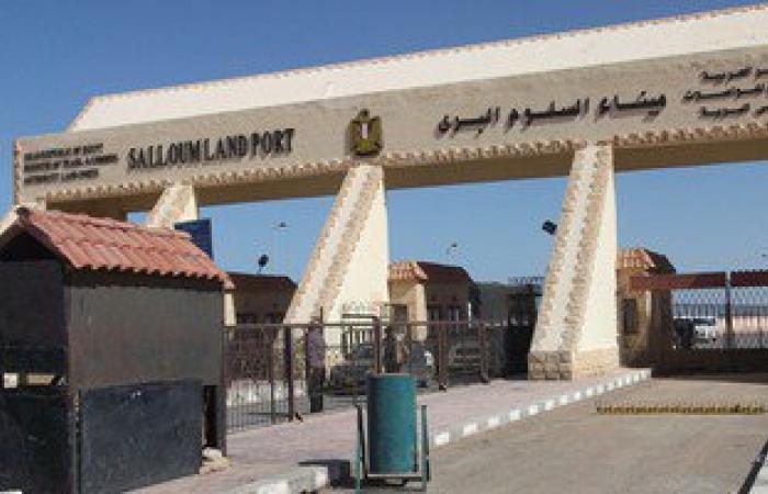 سفر وعودة 915 مصريا وليبيا و149 شاحنة عبر منفذ السلوم خلال 24 ساعة