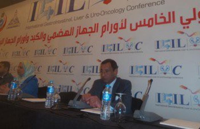 """فى مؤتمر """"الجهاز الهضمى"""".. الكشف عن علاج جديد لأورام المعدة"""