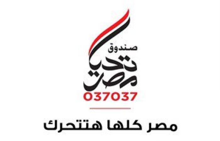 موظف بإدارة السرو التعليمية بدمياط يتبرع بحوافز لصالح صندوق تحيا مصر