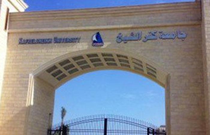 جامعة كفر الشيخ: بدء الامتحانات السبت وفرض حالة الطوارئ للكنترولات