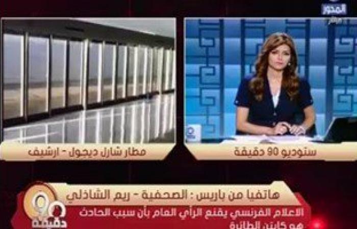 صحفية فرنسية تفضح الإعلام الغربى: حاولوا إجبارى للترويج لانتحار كابتن الطائرة