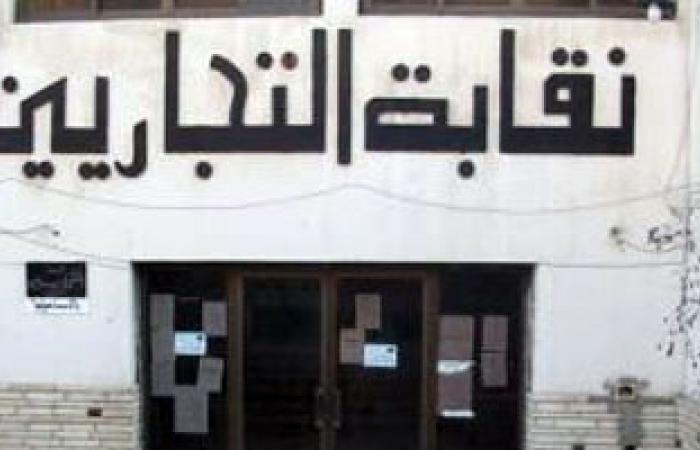 دعوى لفتح باب الترشيح لانتخابات التجديد النصفى لنقابة التجاريين بالقاهرة