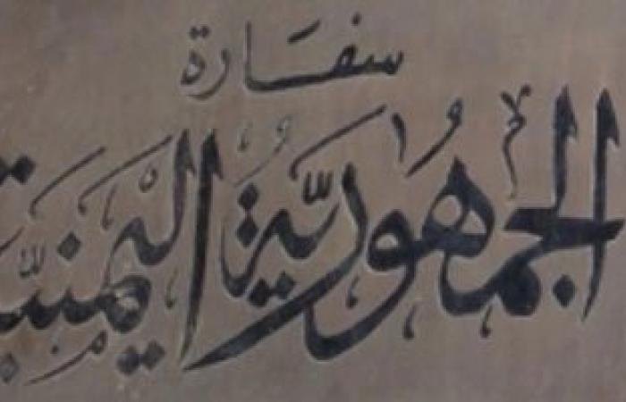 ملحقية المغتربين تقاضى شركة الطيران اليمنية دوليا لرفعها سعر التذاكر