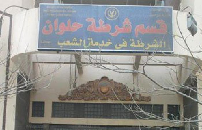 النيابة تطلب تحريات حول واقعة انتحار موظفة ألقت بنفسها فى النيل بحلوان