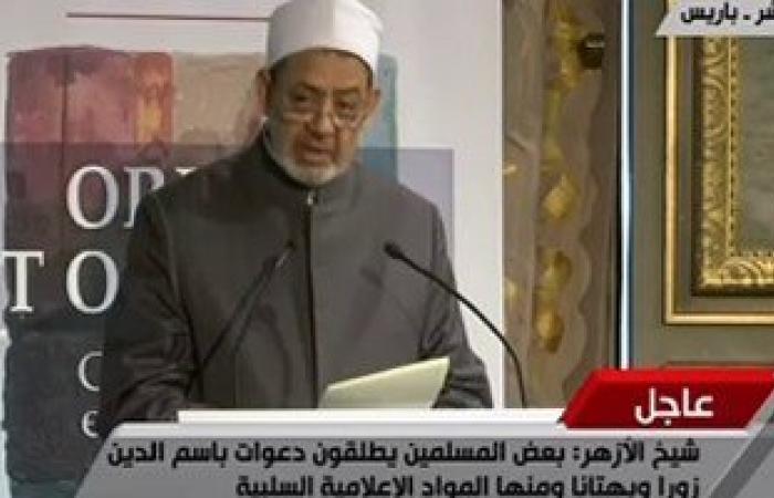 شيخ الأزهر بمؤتمر عالمى: ندعو الله لتوفيق الرئيس السيسي لرفعة الوطن