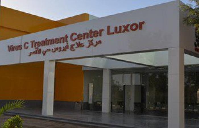 """بالصور.. افتتاح أول مركز لعلاج فيروس سى بالأقصر برعاية """"تحيا مصر"""" اليوم"""