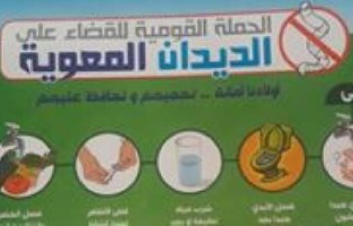 صحة الإسماعيلية: آخر موعد للحملة القومية للقضاء على الديدان المعوية غدا