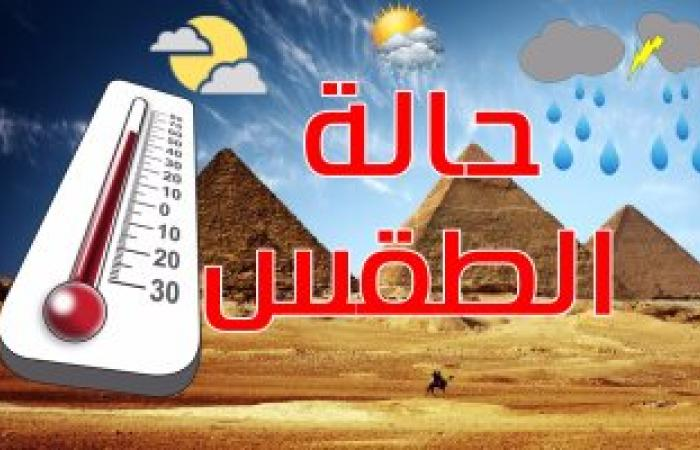 الأرصاد: أمطار غزيرة على السواحل الشمالية غدا.. والصغرى بالقاهرة 9