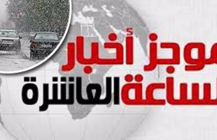 موجز أخبار مصر.. رئيس الوزراء يوجه بالاستعداد لسوء الأحوال الجوية