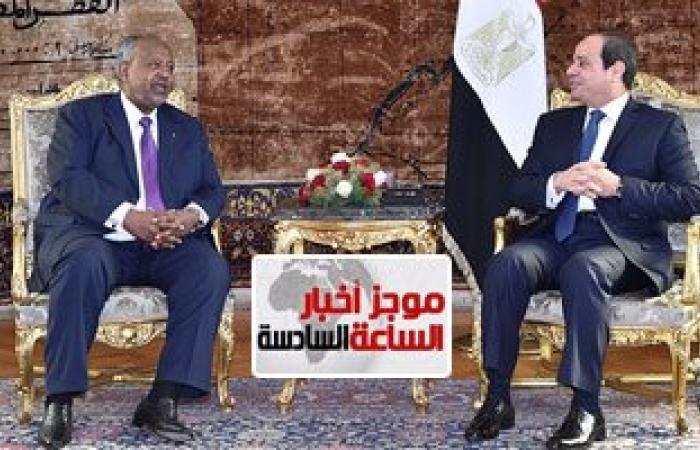موجز أخبار مصر للساعة 6.. السيسي ورئيس جيبوتى يشهدان توقيع 7 اتفاقيات