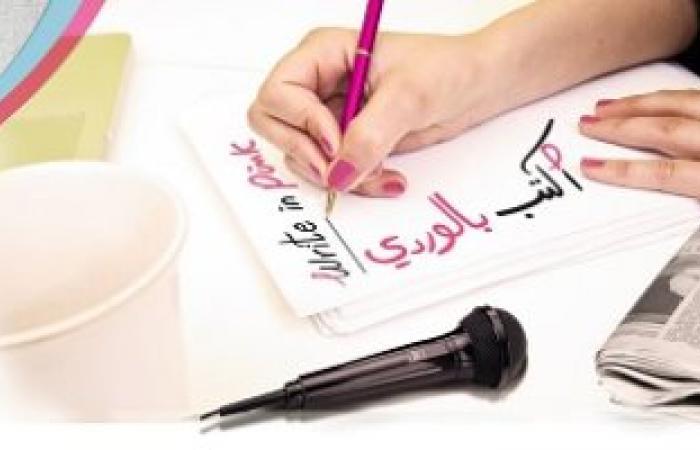 """إطلاق مسابقة إعلامية للتوعية عن سرطان الثدى بعنوان """"اكتب بالوردى"""""""