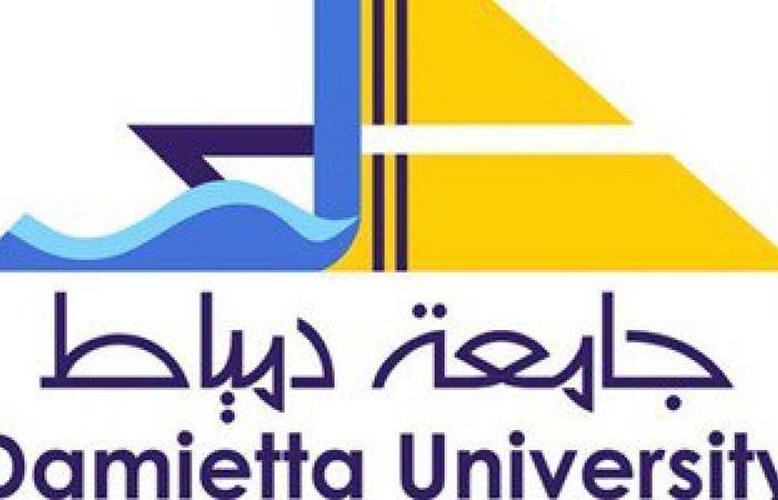 """جامعة دمياط تستعد لمؤتمر """"علماء المستقبل"""" أبريل المقبل"""