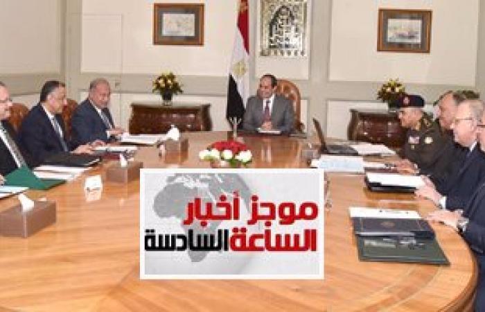 موجز أخبار مصر6مساء.. السيسى يجتمع بقيادات الدولة لبحث تأمين أعياد الميلاد
