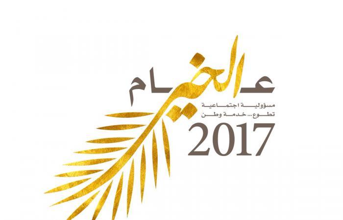 """محمد بن راشد يعتمد الشعار الرسمي لـ"""" عام الخير 2017 """""""
