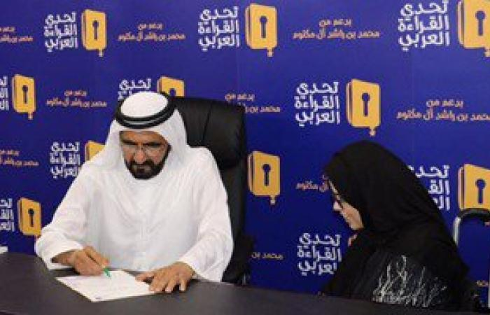 نائب رئيس الإمارات يعتمد الشعار الرسمى لعام الخير 2017