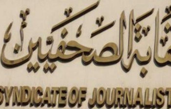 إحالة دعوى تطالب بإضافة الرقم القومي لكارنيه نقابة الصحفيين لـ«المفوضين»