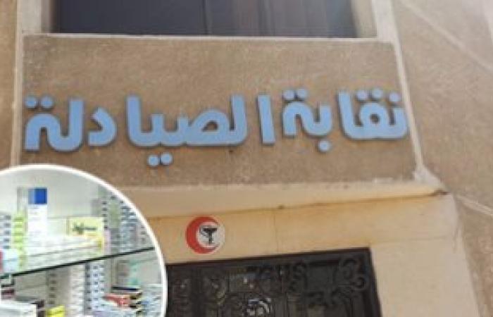 """""""صيادلة الإسكندرية"""" ترسل خطابات للصيدليات بشأن تعليق العمل الجزئى 15 يناير"""