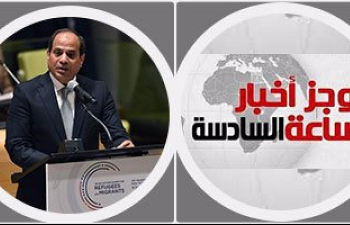 أخبار مصر للساعة 6.. التحقيق مع أمين عام مجلس الدولة السابق فى قضية الرشوة