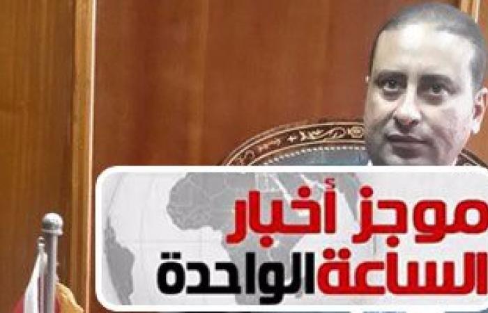 موجز أخبار مصر للساعة 1 ..انتحار وائل شلبى داخل محبسه