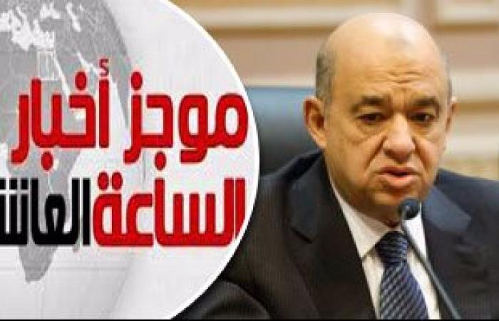 """موجز أخبار مصر للساعة 10م..  وزارة السياحة تصر على بدء رحلات العمرة فى """"رجب"""""""