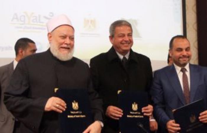 """بالصور.. وزير الرياضة وعلى جمعة يحضران توقيع بروتوكول """"مصر الخير"""""""