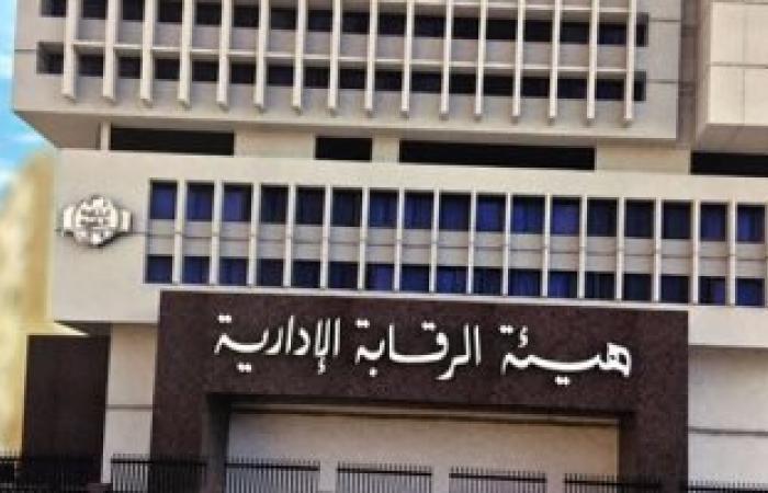الرقابة الإدارية تضبط سكرتير عام حى شرق الإسكندرية لتقاضيه رشوة