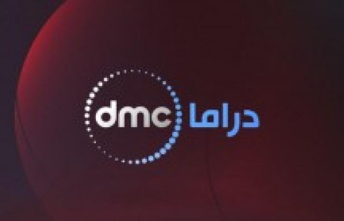 بالصورة.. لوجو قناة dmc دراما