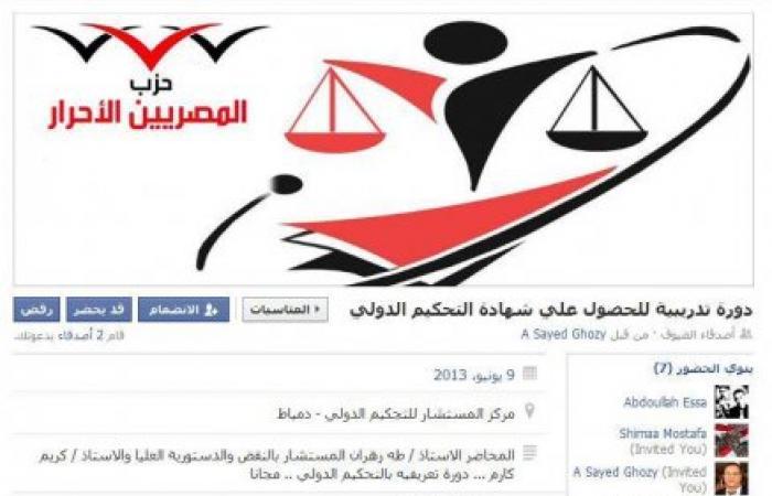 هل تحالف المصريين الأحرار مع الأخوان المسلمين ؟