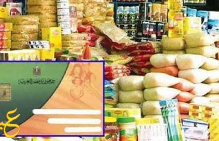 أسعار السلع التموينية الجديدة بعد قرار وزارة التموين بزيادتها