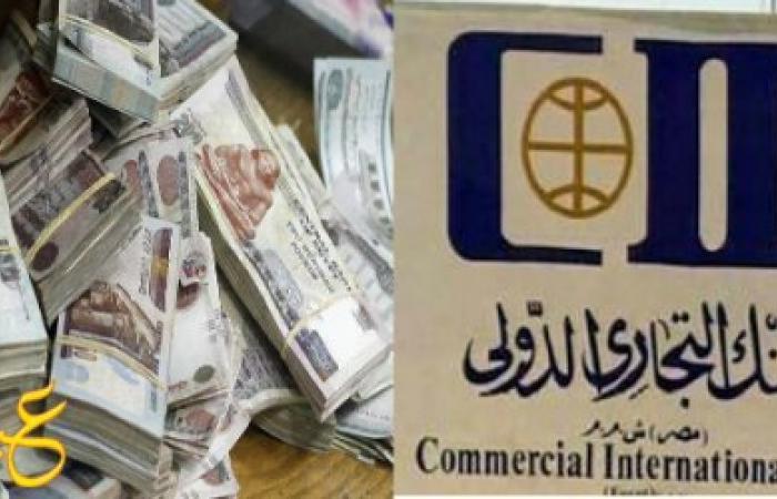 شروط وخطوات الحصول على قرض البنك التجاري الدولي الذي يصل إلى مليون جنيه